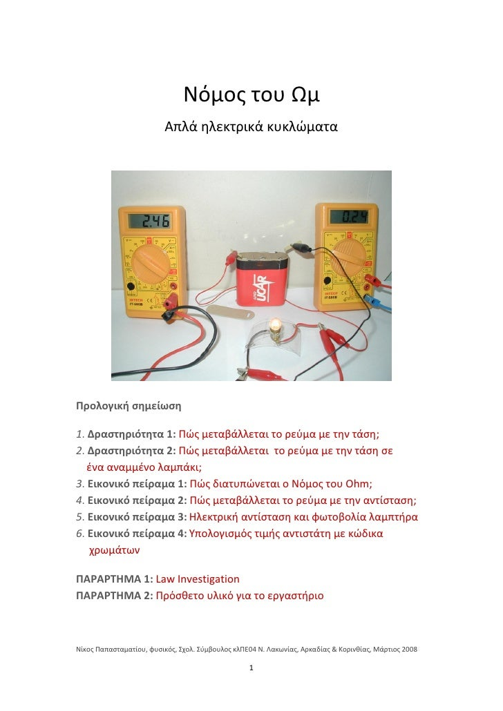 Νόμοσ του Ωμ                         Απλά θλεκτρικά κυκλϊματαΠρολογική ςημείωςη1. Δραςτηριότητα 1: Πϊσ μεταβάλλεται το ρεφ...