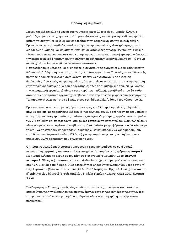 Nόμος Ohm- Φύλλα δραστηριοτήτων Slide 2