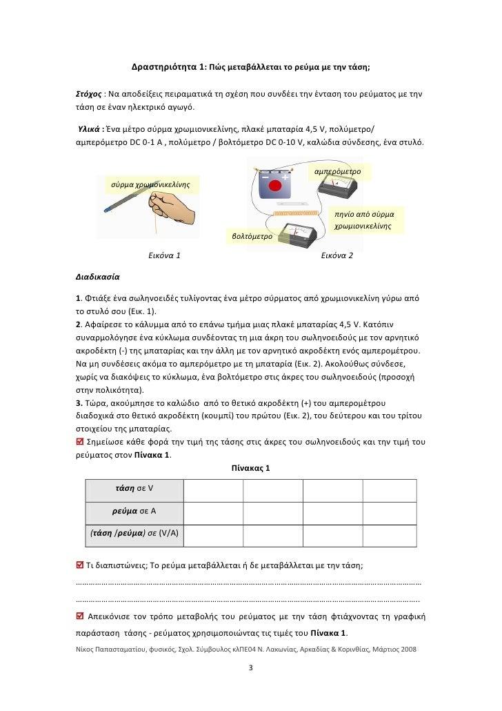 Nόμος Ohm- Φύλλα δραστηριοτήτων Slide 3
