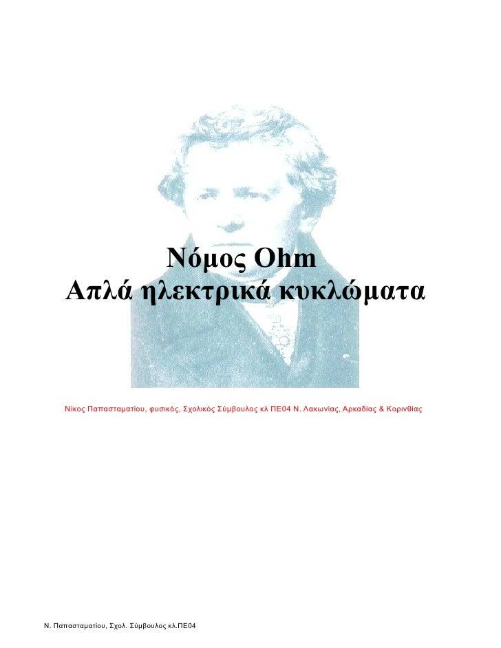 Νόμος Ohm     Απλά ηλεκτρικά κυκλώματα     Νίκος Παπασταματίου, φυσικός, Σχολικός Σύμβουλος κλ ΠΕ04 Ν. Λακωνίας, Αρκαδίας ...