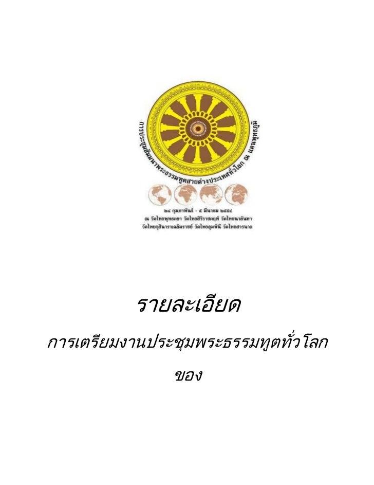 1          รายละเอียดการเตรียมงานประชุมพระธรรมทูตทั่วโลก               ของ
