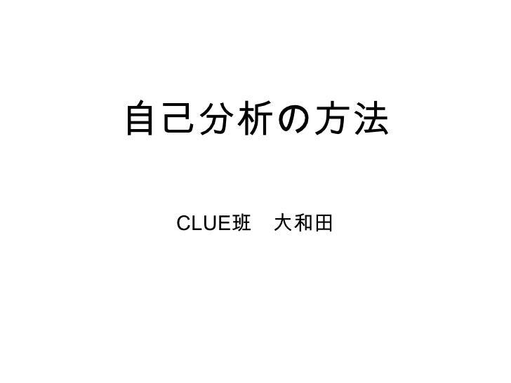 自己分析の方法 CLUE班 大和田