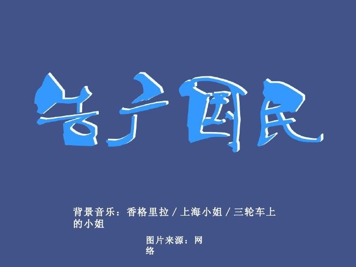 图片来源:网络 背景音乐:香格里拉 / 上海小姐 / 三轮车上的小姐