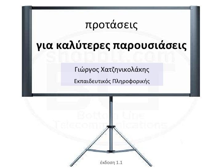 ΠροτάςεισΓιϊργοσ ΧατηθνικολάκθσΕκπαιδευτικόσ Πλθροφορικισ         ζκδοςθ 1.0