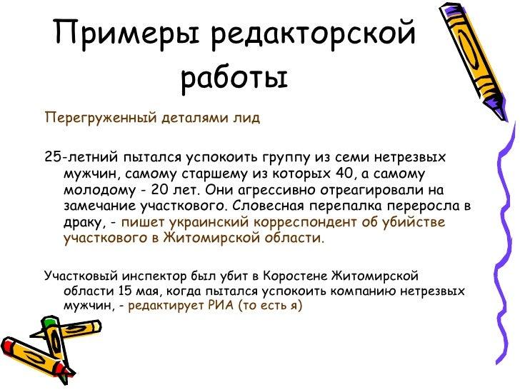 Отчет по практике в Редакции международной информации РИА Новости