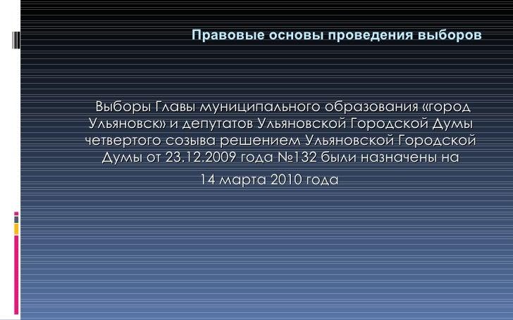 Презентация выборы президента российской федерации 1996 года — pic 2