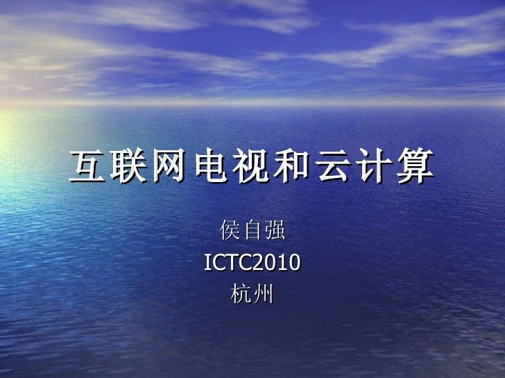 互联网电视和云计算 侯自强 ICTC2010 杭州