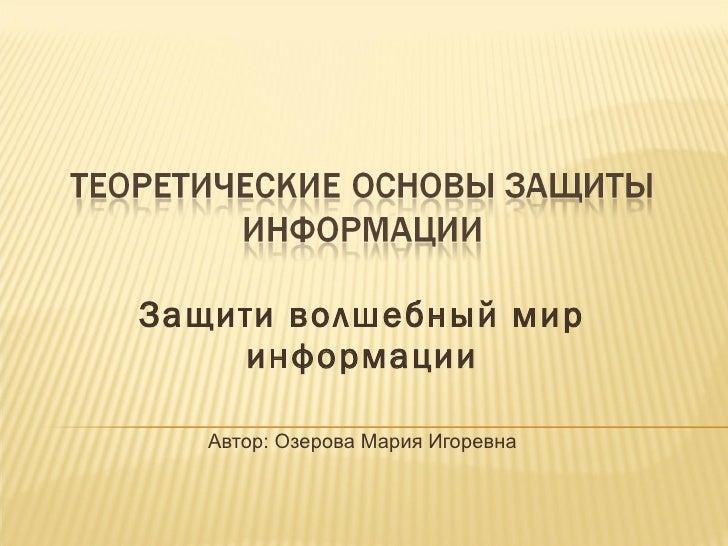Защити волшебный мир информации Автор: Озерова Мария Игоревна