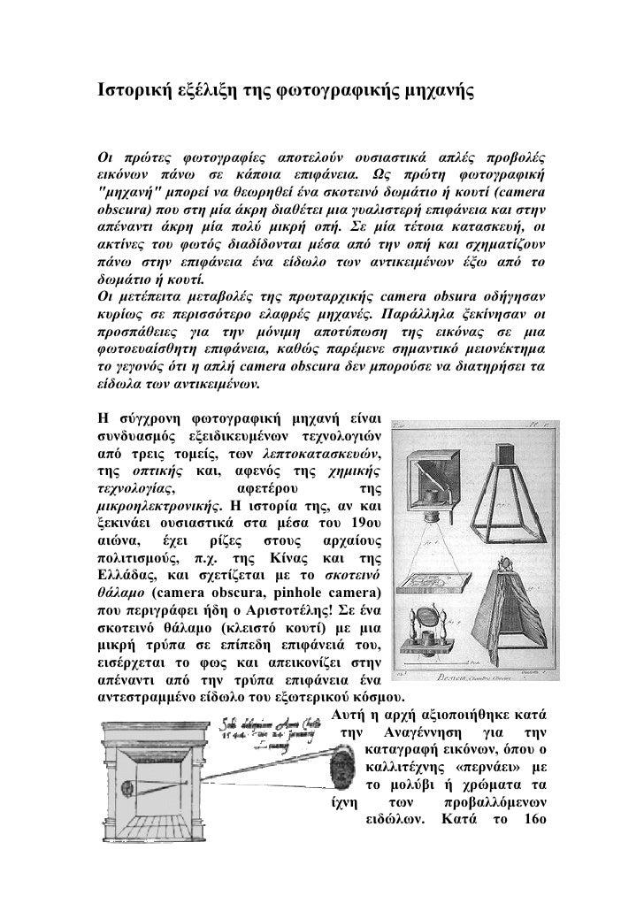 Ιστορική εξέλιξη της φωτογραφικής μηχανήςΟι πρώτες φωτογραφίες αποτελούν ουσιαστικά απλές προβολέςεικόνων πάνω σε κάποια ε...