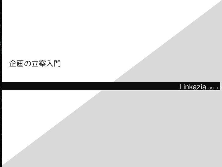 企画の立案入門          Linkazia CO. , LTD