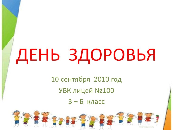 ДЕНЬ  ЗДОРОВЬЯ<br />10 сентября  2010 год<br />УВК лицей №100<br />3 – Б  класс<br />