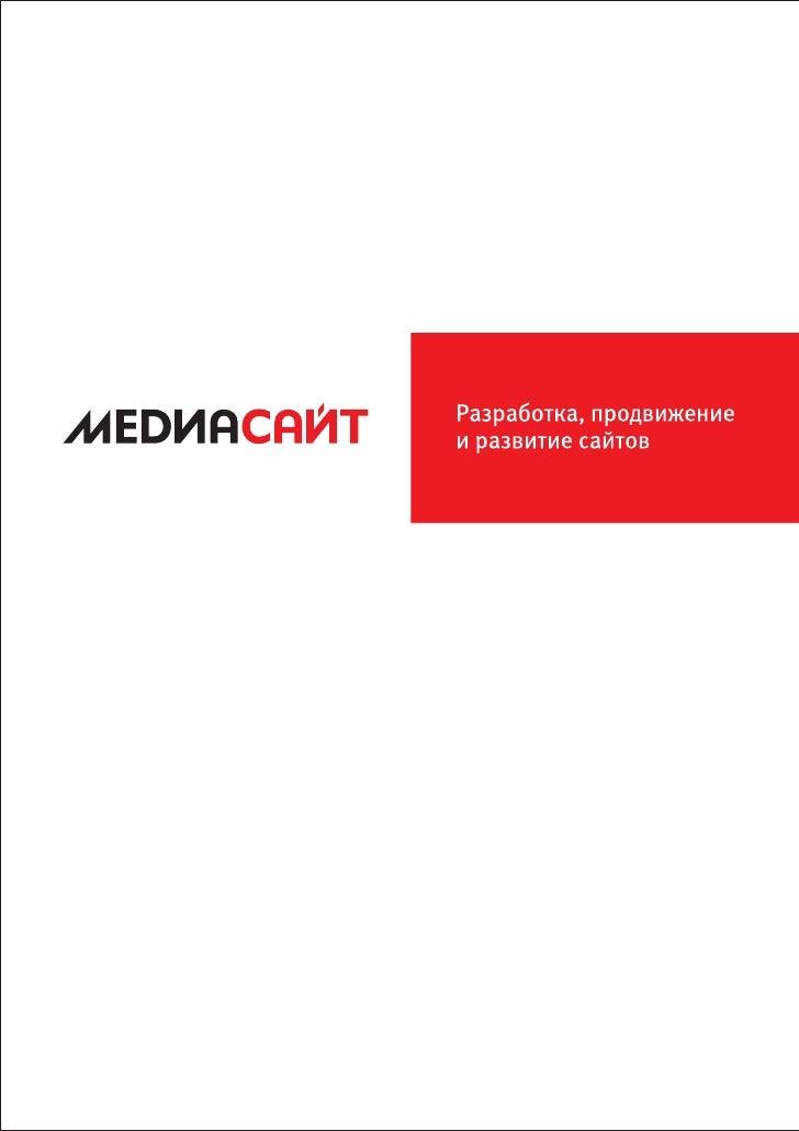 медиасайт