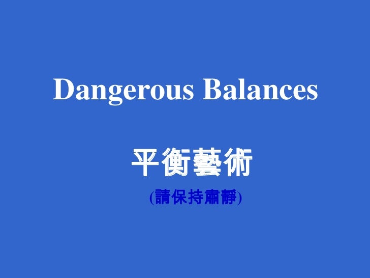 Dangerous Balances<br />          平衡藝術<br />(請保持肅靜)<br />