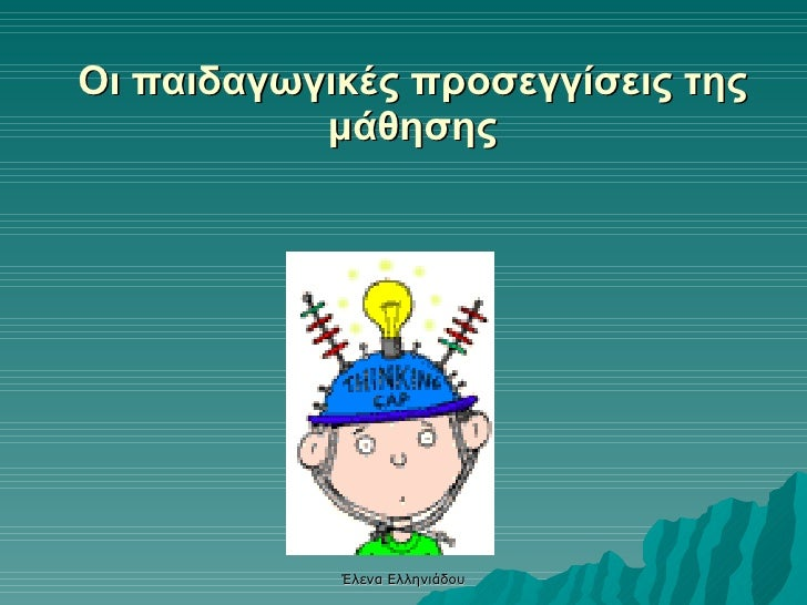Οι παιδαγωγικές προσεγγίσεις της μάθησης Έλενα Ελληνιάδου
