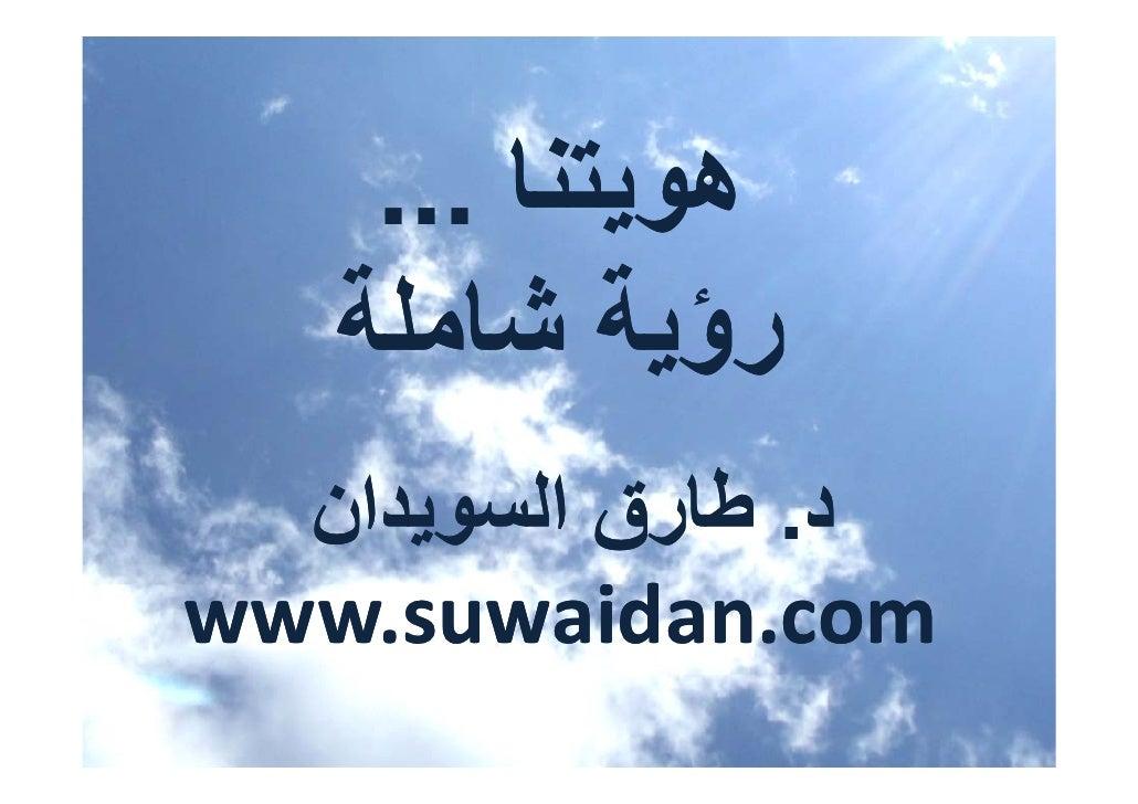 هويتنا رؤية شاملة - د. طارق السويدان
