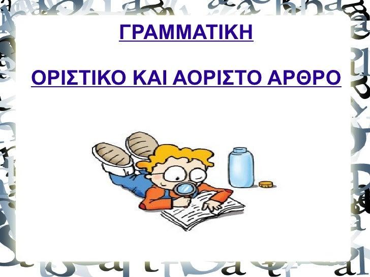 ΓΡΑΜΜΑΤΙΚΗ ΟΡΙΣΤΙΚΟ ΚΑΙ ΑΟΡΙΣΤΟ ΑΡΘΡΟ
