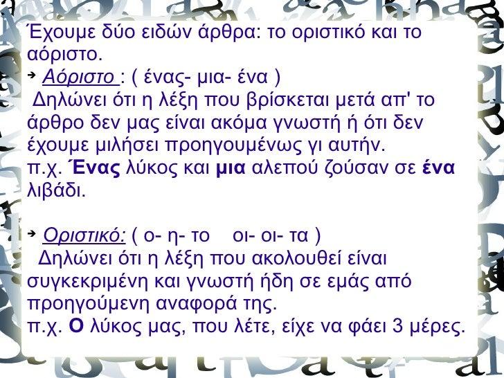 <ul><li>Έχουμε δύο ειδών άρθρα: το οριστικό και το αόριστο. </li></ul><ul><li>Αόριστο  : ( ένας- μια- ένα ) </li></ul><ul>...