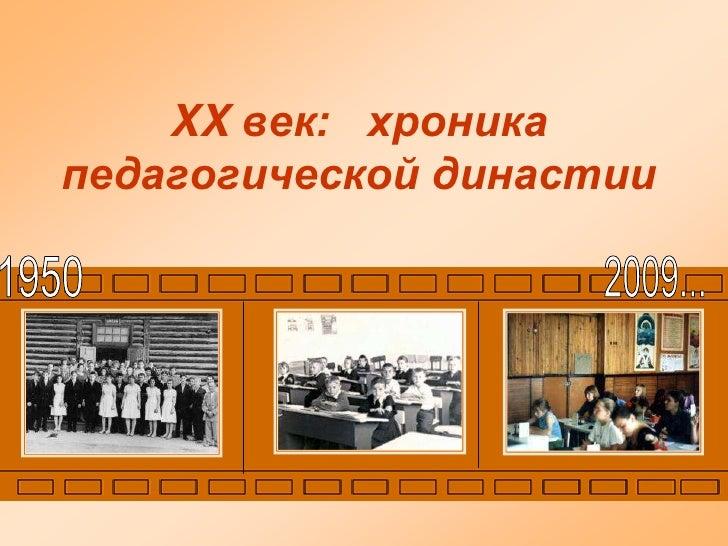XX век: хроникапедагогической династии