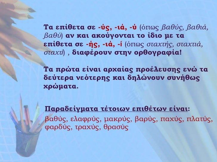 Τα επίθετα σε  -ύς, -ιά, -ύ  (όπως  βαθύς, βαθιά, βαθύ )  αν και ακούγονται το ίδιο με τα επίθετα σε  -ής, -ιά,  - ί   (όπ...