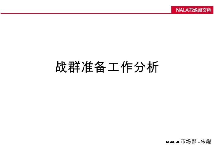 战群准备工作分析 NALA 市场部 - 朱彪