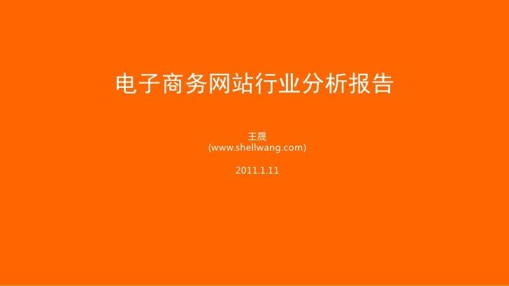 电子商务网站行业分析报告           王晟    (www.shellwang.com)         2011.1.11