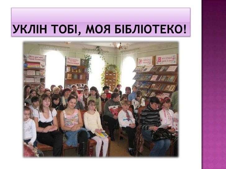 ода бібліотеці Slide 2