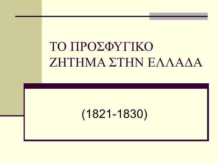ΤΟ ΠΡΟΣΦΥΓΙΚΟ  ΖΗΤΗΜΑ ΣΤΗΝ ΕΛΛΑΔΑ (1821-1830)