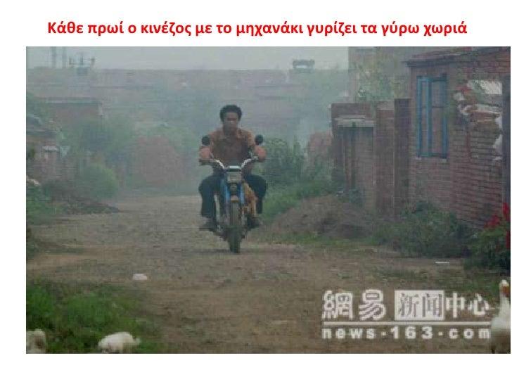 Κάθε πρωί ο κινέζος με το μηχανάκι γυρίζει τα γύρω χωριά <br />