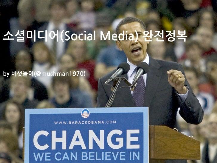 소셜미디어(Social Media) 완전정복 by 버섯돌이(@mushman1970)<br />