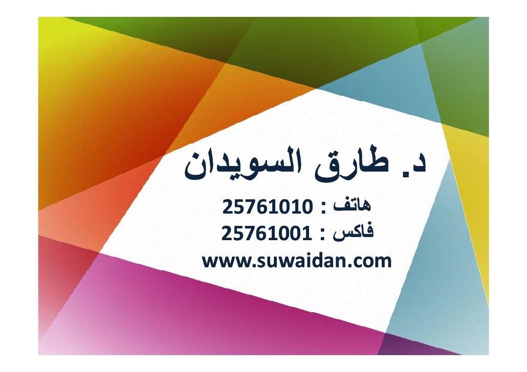 د. ﻃﺎرق اﻟﺴﻮﻳﺪان  هﺎﺗﻒ : 01016752  ﻓﺎآﺲ : 10016752              ﻓﺎآ www.suwaidan.com