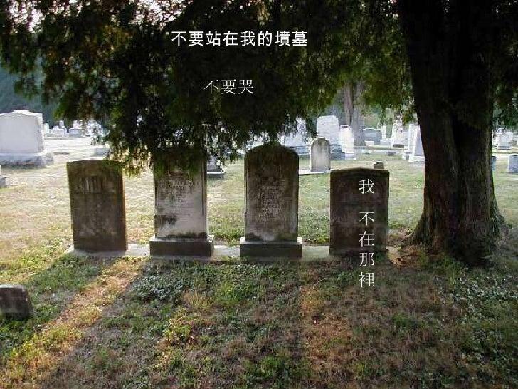 不要站在我的墳墓<br />不要哭<br />我<br />不在那裡<br />