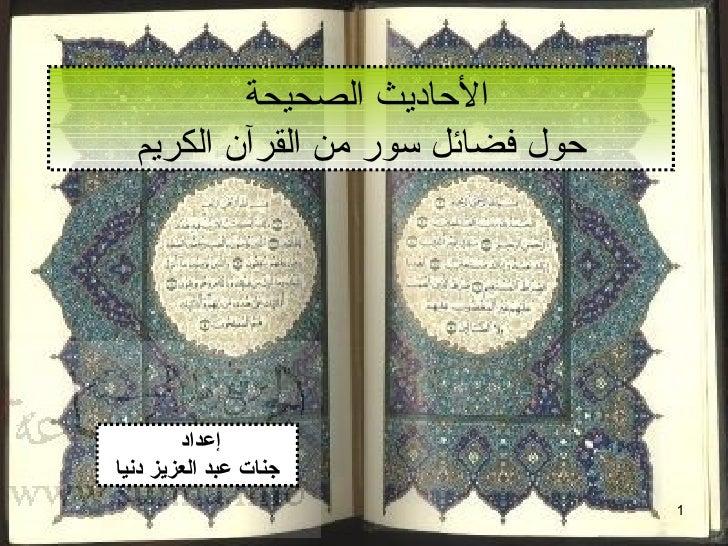 إعداد  جنات عبد العزيز دنيا الأحاديث الصحيحة  حول فضائل سور من القرآن الكريم