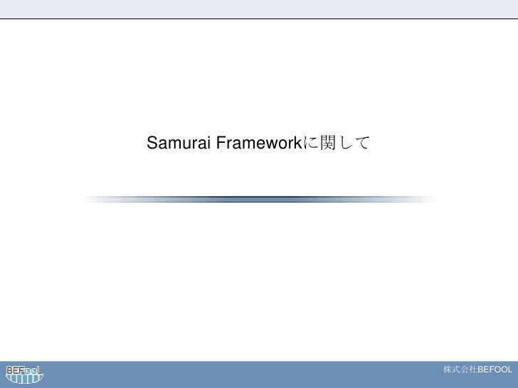 Samurai Frameworkに関して<br />