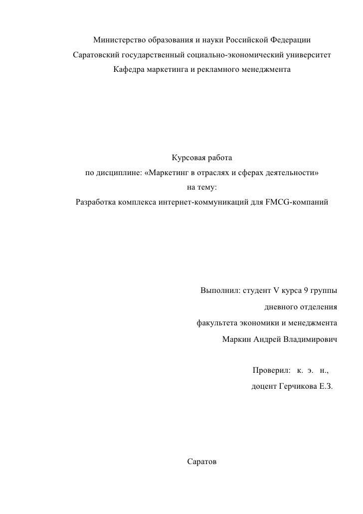 Министерство образования и науки Российской ФедерацииСаратовский государственный социально-экономический университет      ...