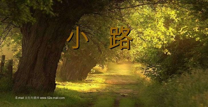 小  路 E-mail 文化传播网 www.52e-mail.com