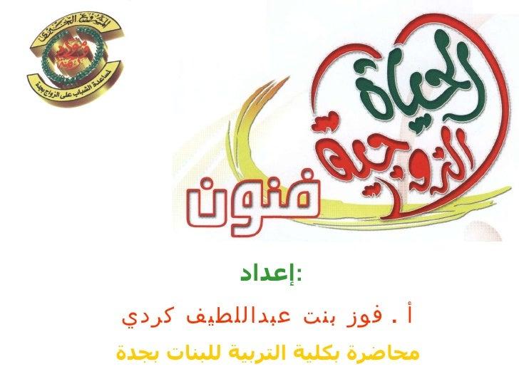 إعداد  : أ  .  فوز بنت عبداللطيف كردي محاضرة بكلية التربية للبنات بجدة
