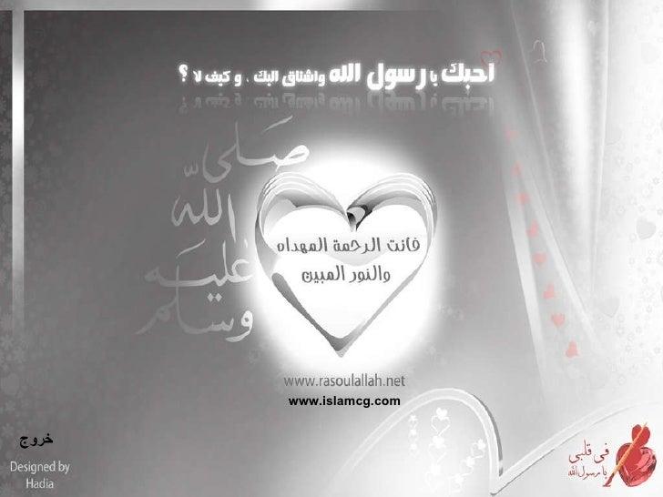 www.islamcg.com خروج
