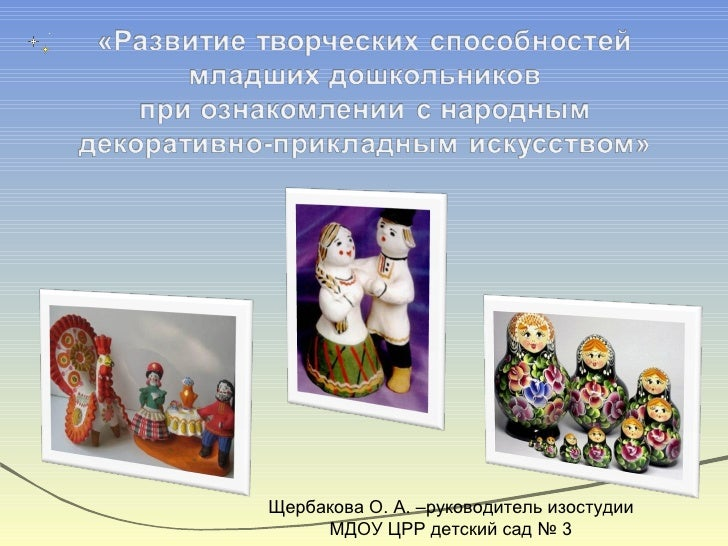 Щербакова О. А. –руководитель изостудии  МДОУ ЦРР детский сад № 3