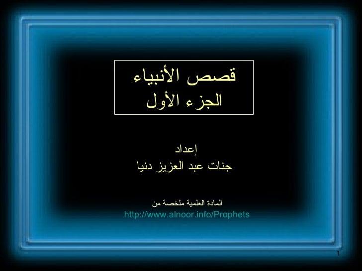 قصص الأنبياء الجزء الأول إعداد  جنات عبد العزيز دنيا المادة العلمية ملخصة من http://www.alnoor.info/Prophets