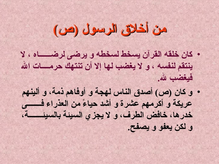 من أخلاق الرسول  ( ص ) <ul><li>كان خلقه القرآن يسخط لسخطه و يرضى لرضــــــاه ، لا ينتقم لنفسه ، و لا يغضب لها إلا أن تنتهك...