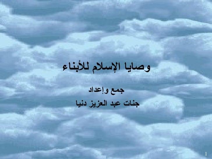 وصايا الإسلام للأبناء جمع وإعداد جنات عبد العزيز دنيا
