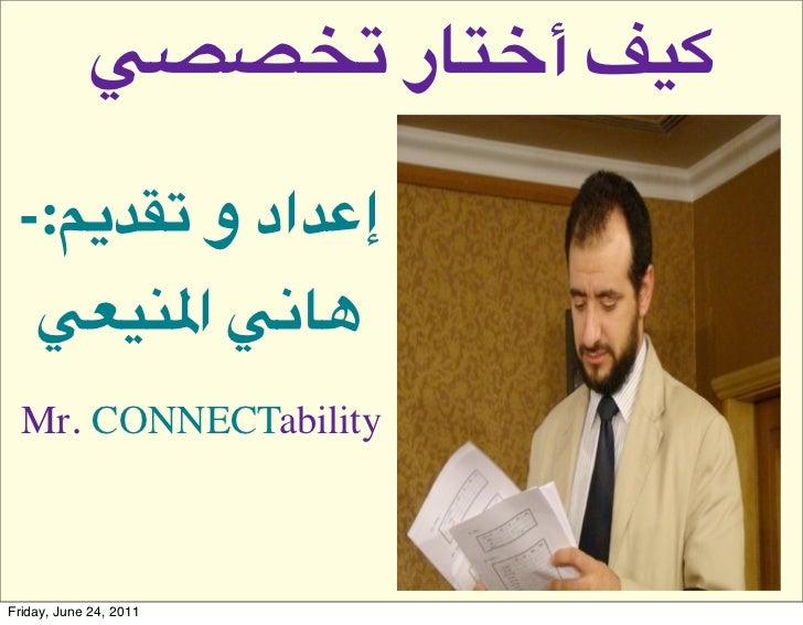 "!""""#$ ‫,+* أ(&ر‬ -:-./0$ ‫إ4/اد و‬    !6+78‫:&9! ا‬  Mr. CONNECTabilityFriday, June 24, 2011"