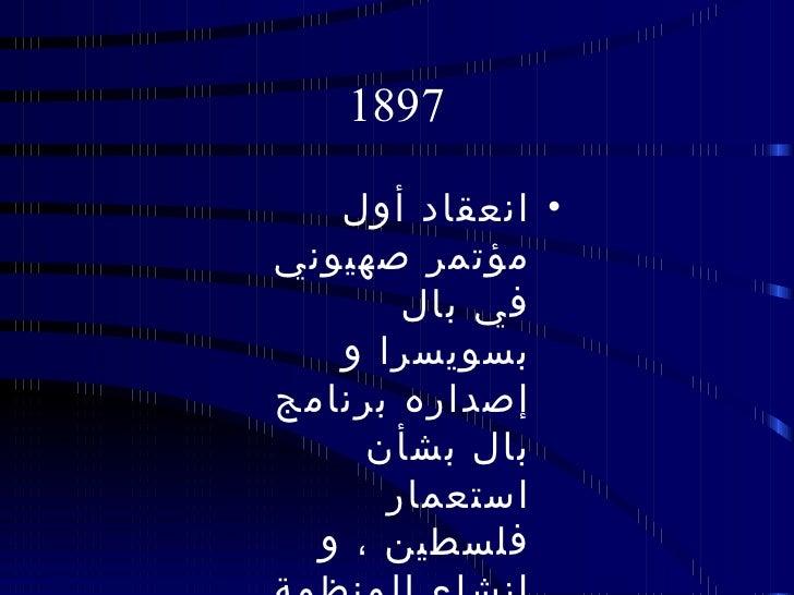 أحداث تاريخيه Slide 3