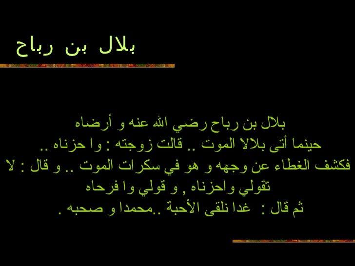 بلال بن رباح ...