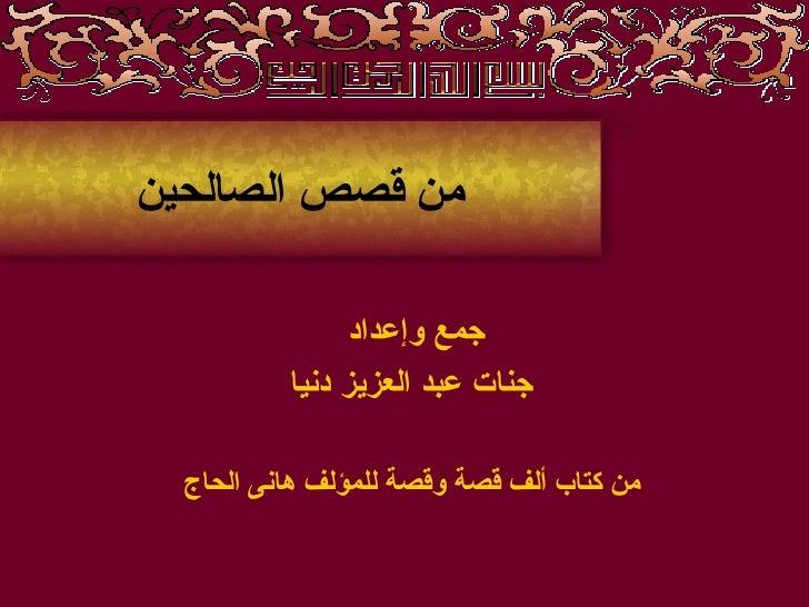 من قصص الصالحين جمع وإعداد  جنات عبد العزيز دنيا من كتاب ألف قصة وقصة للمؤلف هانى الحاج