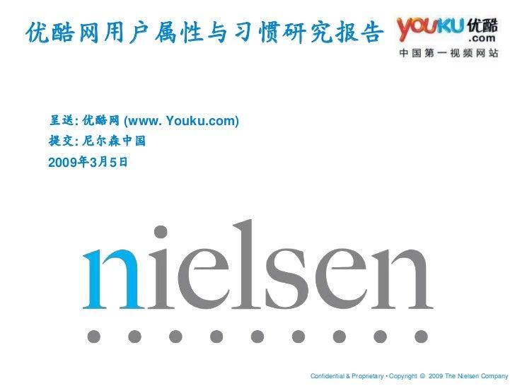 优酷网用户属性与习惯研究报告呈送: 优酷网 (www. Youku.com)提交: 尼尔森中国2009年3月5日                           Confidential & Proprietary • Copyright ...