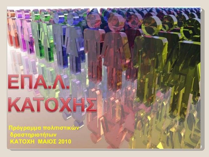 Πρόγραμμα πολιτιστικών δραστηριοτήτων  ΚΑΤΟΧΗ  ΜΑΙΟΣ 2010