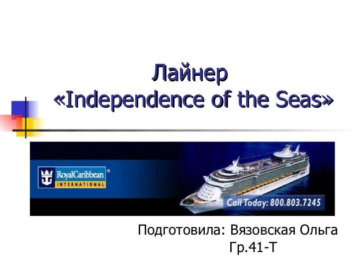 Лайнер  « Independence of the Seas » Подготовила: Вязовская Ольга Гр.41-Т