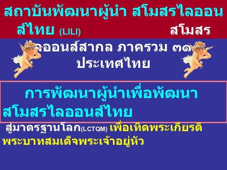 สถาบันพัฒนาผู้นำ สโมสรไลออนส์ไทย  ( LILI )   สโมสรไลออนส์สากล ภาครวม ๓๑๐ ประเทศไทย การพัฒนาผู้นำเพื่อพัฒนาสโมสรไลออนส์ไทย ...