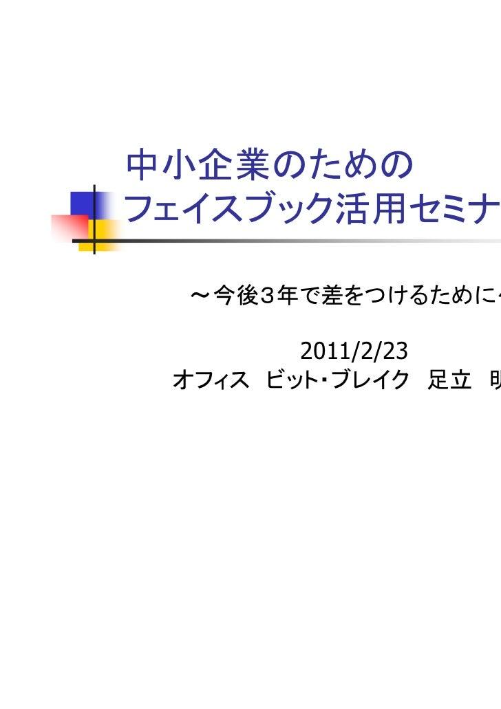 2011/2/23